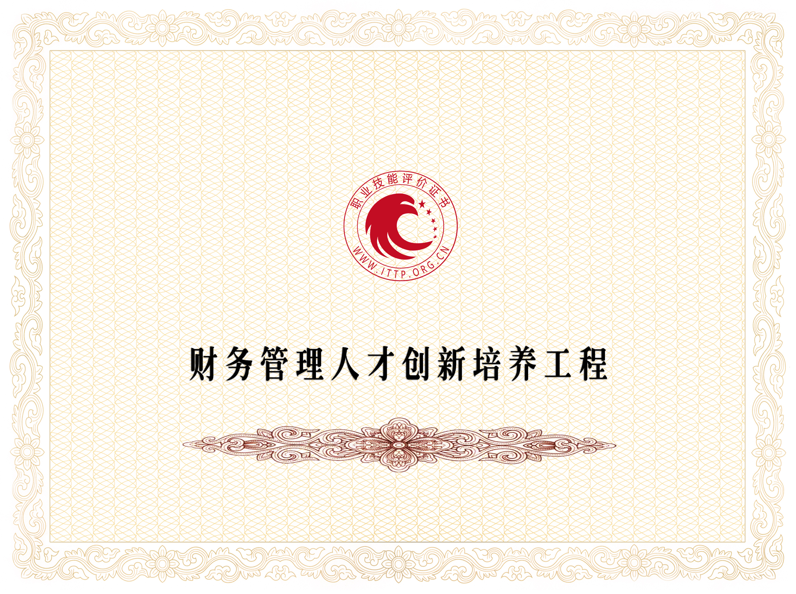 中国管理会计师(初级)